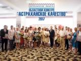 ООО «Проектный институт «АстраханьДорпроект» стал лауреатом конкурса